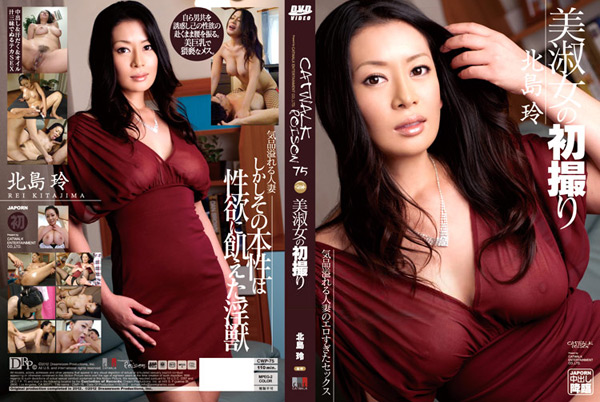 Was Japanese mature av star you are